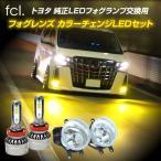 fcl led トヨタ 純正LED フォグランプ 交換用 fcl. フォグレンズ カラーチェンジ LEDセット fcl アルファード ヴェルファイア ノア ヴォクシー FCL