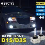 fcl HIDバルブ HID バルブ D1S 純正交換用 6000K 8000K エフシーエル