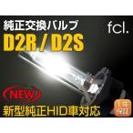 fcl. HID バルブ fcl. 純正 HID 交換用 バルブ D2S エクストレイル T31 エフシーエル