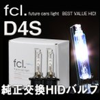fcl. HID バルブ fcl. 純正 HID 交換用 バルブ D4S レクサスIS エフシーエル