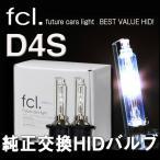 fcl.  HID バルブ HIDバルブ ヴェルファイア 対応 HIDバルブ D4S 安定感で人気の6000K 8000Kから選択 純正 HID 交換用 バルブ エフシーエル