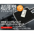 fcl. h11 HIDキット プリウス ZVW30 ロービーム H11 HID キット 35W HIDキット fcl 14mm極薄 HIDキット エフシーエル