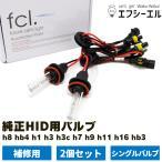 fcl. シングルバルブ2個セット (H1,H3,H3C,H7,H8/H11/H16,HB3,HB4)