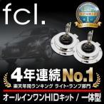 fcl HID オールインワン キット H11 H8 HB4 タイプA 一体型 hid エフシーエル