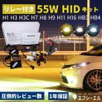 fcl HID 55W hidキット H11 H8 HB4 HB3 H7 H3 H3C H1 ヘッドライトのHID化 fcl. hidバルブ バラスト