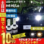 fcl LEDヘッドライト H4 Hi/Lo ファン付 fcl. h4 led ヘッドランプ 1年保証 FCL Led エフシーエル