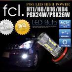 fcl. LEDフォグランプ LED フォグランプ 80W 16連 ホワイト イエロー 2個セット H8 H11 H16 HB4 PSZ24W PSX26W  LED バルブ エフシーエル