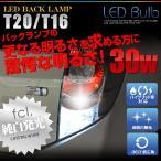 ショッピングLED fcl. LED バルブ LEDバルブ 30W ホワイト T16/T20 バルブ2個セット fcl. エフシーエル