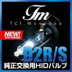 fcl. HID ヘッドライト Monobee バルブ D2S D2R HIDバルブD2 純正 交換用 6000K 8000K エフシーエル