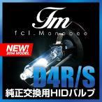 fcl. HIDバルブ Monobee HID バルブ D4S D4R 純正 交換用  ヘッドライト 2個1セット エフシーエル