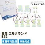 ショッピングLED fcl.  LEDルームランプ LED ルームランプ ★エルグランド(E52 H22/8-)専用 ★ SMDLEDルームランプ165連 fcl. エフシーエル