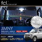 fcl.  LEDルームランプ LED ルームランプ スズキ ジムニー JB23W 51連 車種専用設計 fcl. エフシーエル