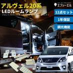 fcl. LED ルームランプ LEDルームランプ アルファード20系/ヴェルファイア 専用設計 16段階明るさ調整式LED ルームランプ エフシーエル