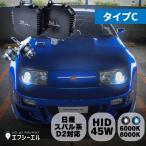 fcl HID【バラストタイプC】D2S,D2R 45W化  加工なしでパワーアップ HIDキット【安心1年保証】【明るさを求める方に】D2S,D2R hidバルブ車対応