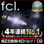 fcl.HIDバルブ ムラーノ H20.9〜H23.1 Z51 【D2S 装備車に適合!】 HIDバルブ 純正交換 hid 6000K 8000K エフシーエル
