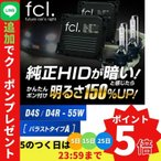 fcl HID【バラストタイプA】D4S,D4R 55W化 純正型55Wバラスト 加工なしでパワーアップ HIDキット【安心1年保証】【明るさを求める方に】D4S,D4R hidバルブ車対応