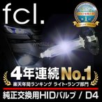 fcl. HIDバルブ タント エグゼ H21.12〜H23.11 L455・465S 【D4R 装備車に適合!】 エフシーエル