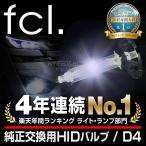 fcl.HIDバルブ プリウス PHV H24.1〜 ZVW35 【D4S 装備車に適合!】 エフシーエル