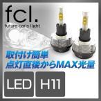 ショッピングLED LEDヘッドライトH11 アクア H27.3 DAA-NHP10 ロービーム に適合 fcl.(エフシーエル) led ヘッド H11 エフシーエル