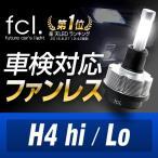 fcl LEDヘッドライト LED ヘッドライト H4 hi/lo ファンレスモデル 車検対応 fcl エフシーエル