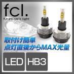 ショッピングLED LEDヘッドライトHB3 ヴェゼル H25.12〜 RU1・2・3・4 ハイビーム に適合 fcl.(エフシーエル) led ヘッド HB3 エフシーエル
