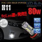 H11 LEDフォグ 80W エクストレイル H25.12〜 T32/NT32 【H11装備車に適合】 fcl.led フォグランプ エフシーエル