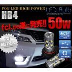 HB4 LEDフォグ 50W エスティマ(マイナー前) H18.1〜H24.4 ACR・GSR5#系 【HB4装備車適合】 fcl.led フォグランプ エフシーエル