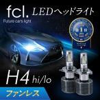 fcl LEDヘッドライト H4 Hi/Lo ファンレス fcl. h4 led ヘッドランプ 1年保証 FCL Led エフシーエル