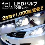 fcl. フェアレディZ (H1.7〜H10.9) Z32のポジション,ナンバー灯に!LEDバルブT10×10個セット販売中! エフシーエル