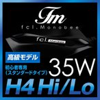 HID H4 ヴィッツ(マイナー1回目) H13.12〜H14.11 NCP1系,SCP10 【H4 装備車適合】 35W HIDキット ヘッドライト エフシーエル
