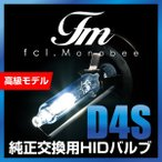 HIDバルブ プリウス PHV H24.1〜 ZVW35 【D4S 装備車に適合!】 エフシーエル