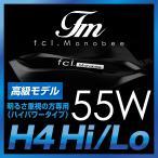 HID H4 エクストレイル(マイナー前) H12.10〜H15.5 T30 【H4 装備車適合】 55W HIDキット ヘッドライト エフシーエル