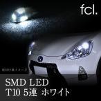 T10 LEDバルブ ポジション サニー H10.10〜H16.5 B15 【T10バルブ 装備車に適合】 超高輝度 SMD led バルブ スモールライト エフシーエル