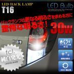 LED バックランプ グランビア(マイナー2回目) H11.8〜H14.4 VCH10W 【T16 バルブ 装備車に適合】 fcl. 30W led バルブ 2個1セット ホワイト発光 エフシーエル