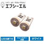 ショッピングLED fcl. LED バルブ キャンセラー内蔵式 LED 3連 ホワイト T10 2個セット エフシーエル