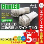 ショッピングLED fcl LED バルブ FluxLED 広角5連 ホワイト T10 fcl. エフシーエル