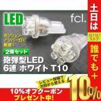 ショッピングLED fcl LED バルブ T10 ポジション球やナンバー灯にオススメ 砲弾型6連 ホワイト T10 エフシーエル