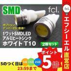 ショッピングLED fcl. LED バルブ 1ワットSMDLED アルミヒートシンク ホワイト T10 2個セット エフシーエル