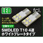 ショッピングLED fcl. LED バルブ  SMD LED 4連 ホワイト T10 typeb 2個セット エフシーエル