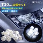 ショッピングLED fcl LEDバルブ LED バルブ T10タイプ×10個セット ポジション球,ナンバー灯 ホワイト発光 エフシーエル