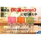 オマケいっぱい!「ガイアの水135」ポット型浄水器 〜送料無料キャンペーン中! ビビアン