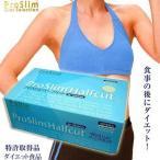 【送料無料】 プロスリム ハーフカット (ヨーグルト味) 2g×30粒 【3個セット!!】