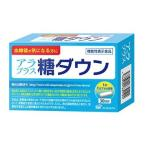 【送料無料】【即納】 アラプラス 糖ダウン 30カプセル 【お得な2箱セット・3箱セットもございます】【健康食品】【機能性表示食品】