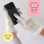 スマホ 手袋 レディース アームウォーマー 天然素材 シルク 導電性繊維 絹屋