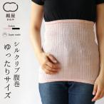 腹巻き シルクリブ ゆったりサイズ (4814) 腹巻 はらまき レディース 絹屋