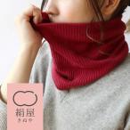 ネックウォーマー 内側シルク 2重編み ふかふか 綿  絹屋 日本製