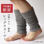 訳アリ わけあり シルク レッグウォーマー 編み柄 レディース 女性用 温活 冷え取り 天然素材 絹 綿  日本製 絹屋