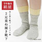 訳アリ わけあり 冷えとり靴下 2足セット レディース 女性用 温活 冷え取り 靴下 くつした シルク 麻 日本製 絹屋