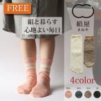 訳アリ わけあり 靴下 重ね履き 2足セット ライン レディース 女性用 シルク 麻 温活 冷え取り くつした 絹屋 日本製