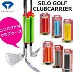 ショッピング ダイヤ サイロ ゴルフクラブキャリア CC-040
